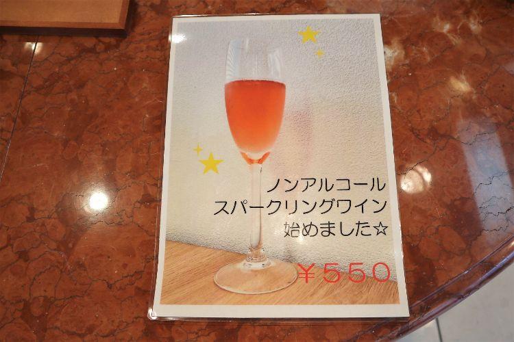 ビッグアップル ノンアルコールスパークリングワインメニュー