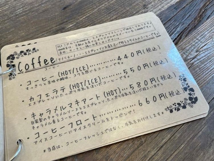 D3 コーヒーメニュー