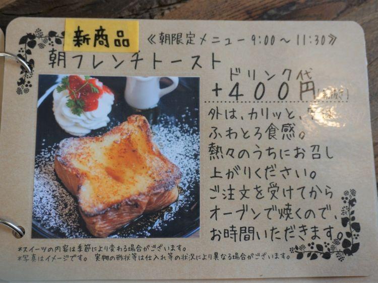 D3 朝フレンチトーストメニュー