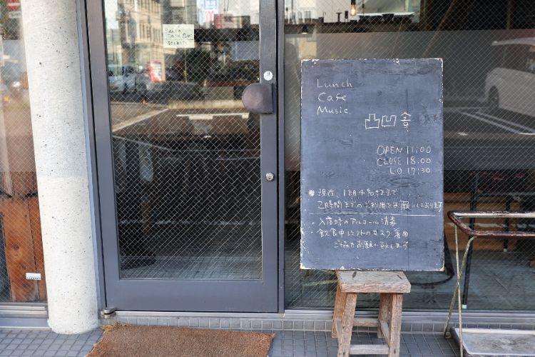 凸凹舎 入り口の黒板