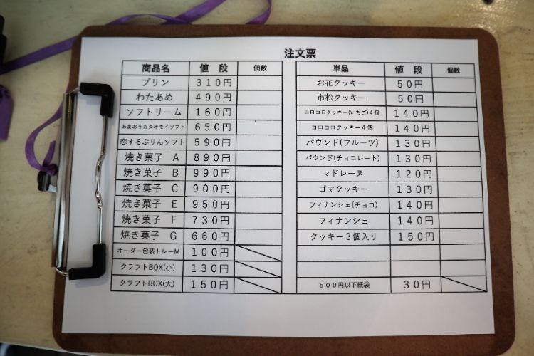 カタオモイ メニュー表