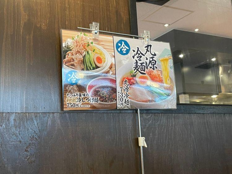 丸源 冷麺メニュー