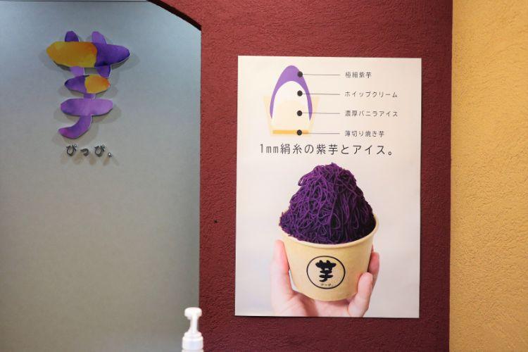 芋ぴっぴ メニュー2