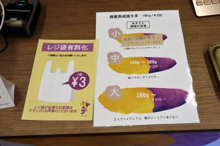 芋ぴっぴ 焼き芋メニューとレジ袋料金