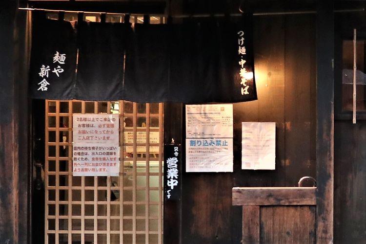 麺や新倉 入り口
