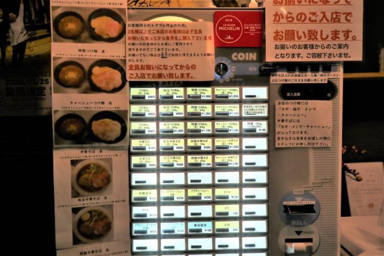 麺や新倉 食券機