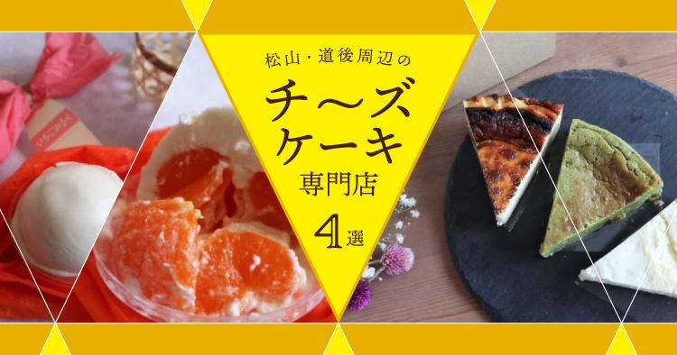 チーズケーキまとめ4選アイキャッチ