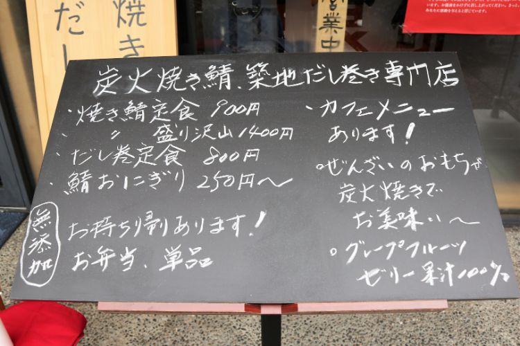 前田食研 外にある黒板