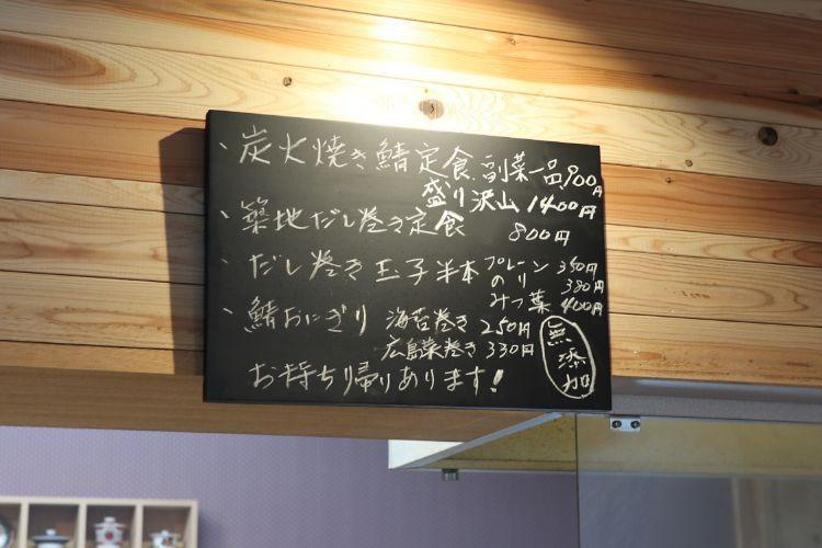 前田食研 メニュー黒板