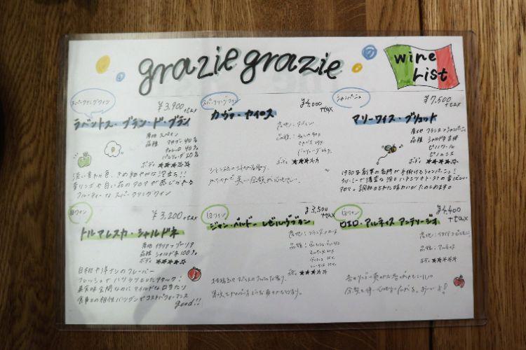 グラッチェ ワインリスト1