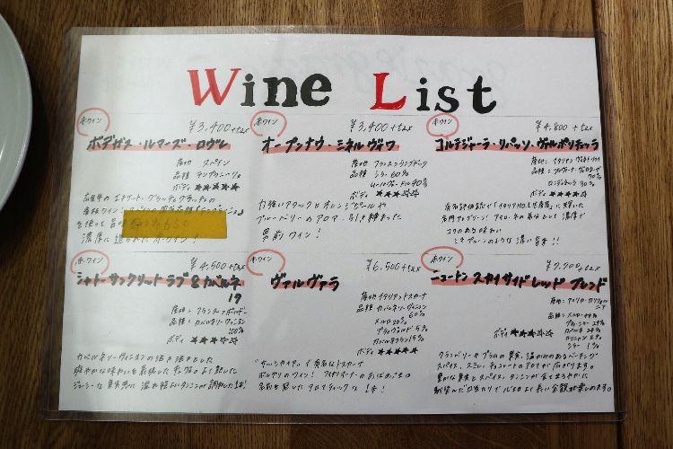 グラッチェ ワインリスト2