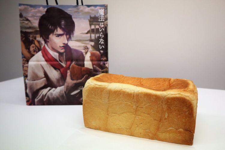 魔法はいらない 紙袋と食パン