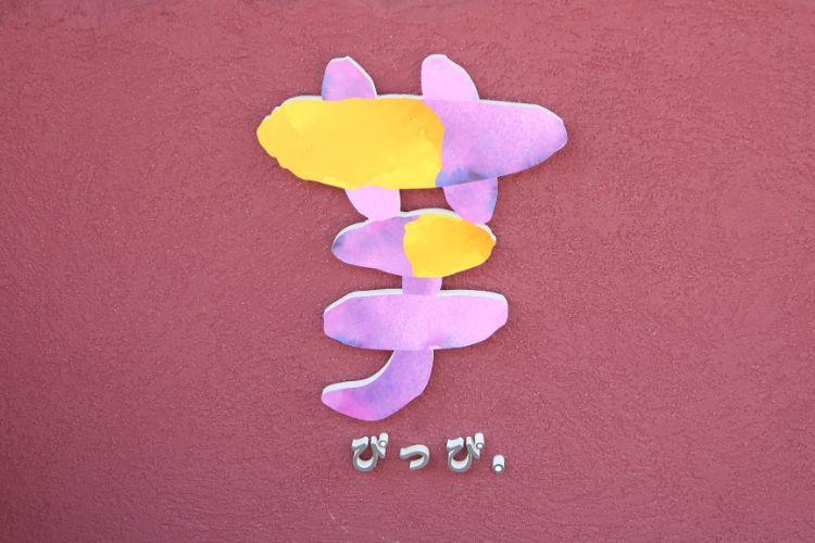 芋ぴっぴ ロゴ