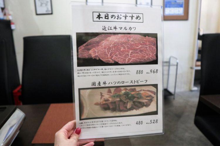 焼肉ロジー 本日のおすすめメニュー
