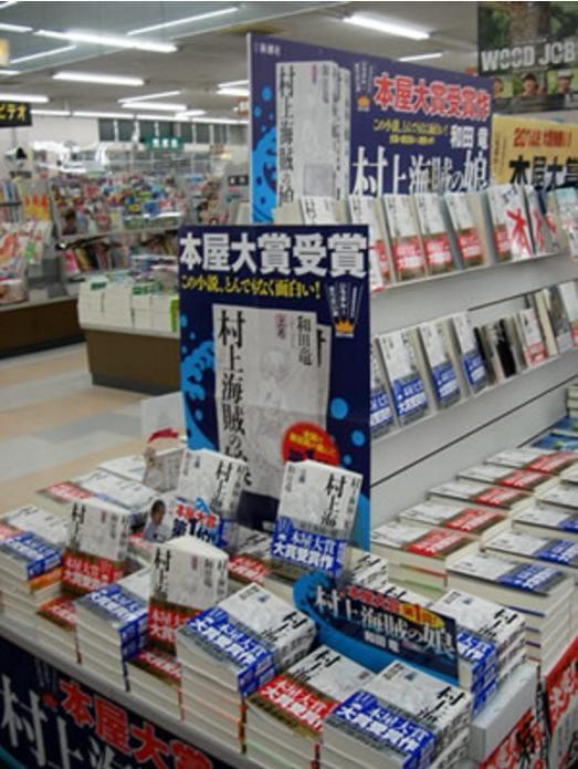 書店店頭フェア 2014年本屋大賞