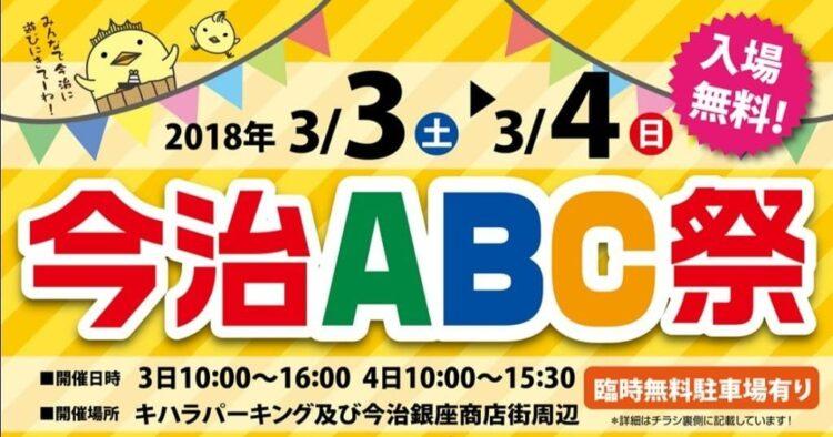 今治ABC祭2018