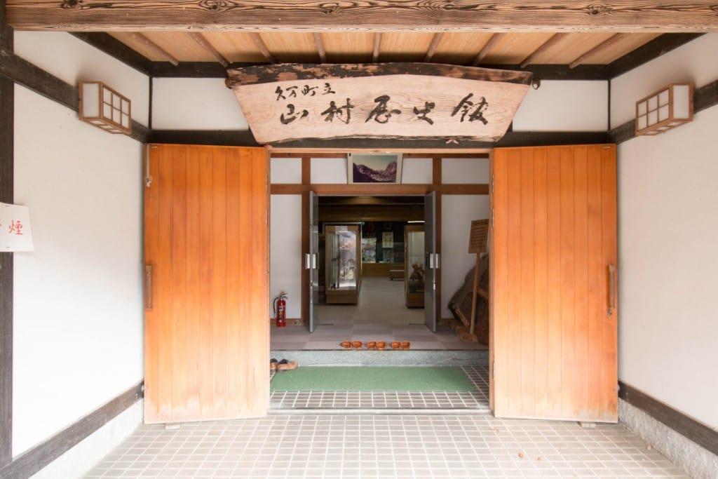 久万町立山村歴史館