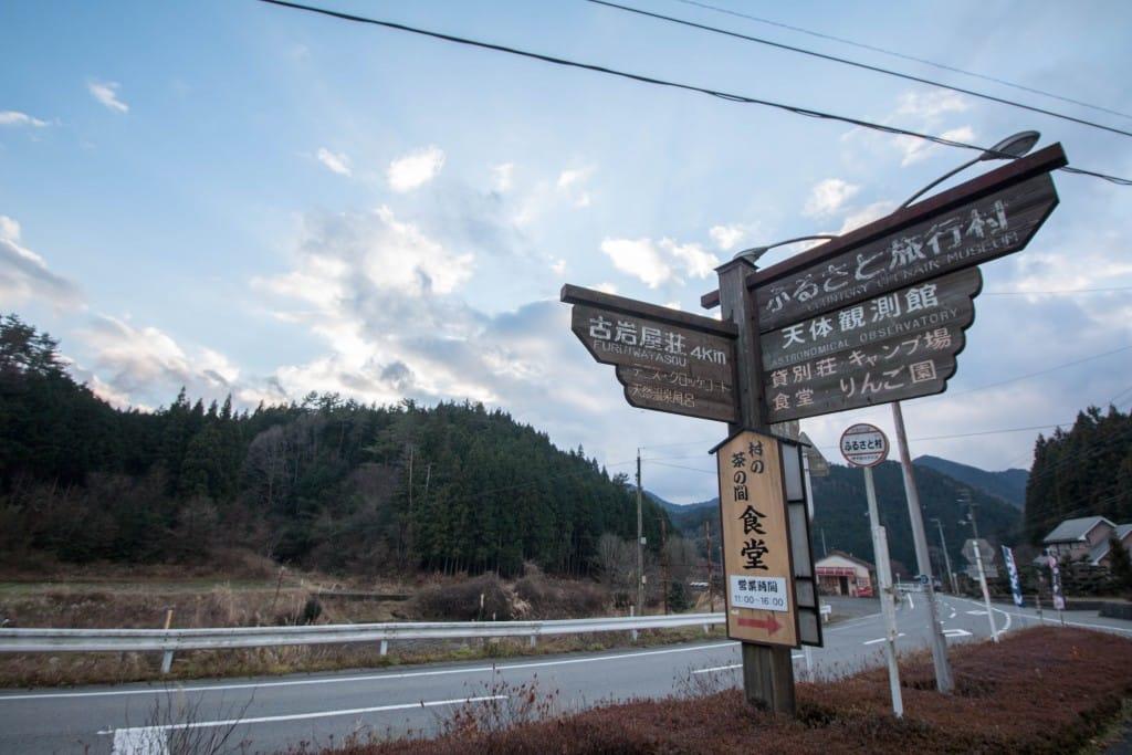 ふるさと旅行村の入り口の看板