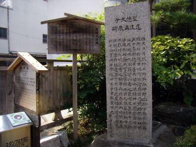 聖徳太子道後温泉碑