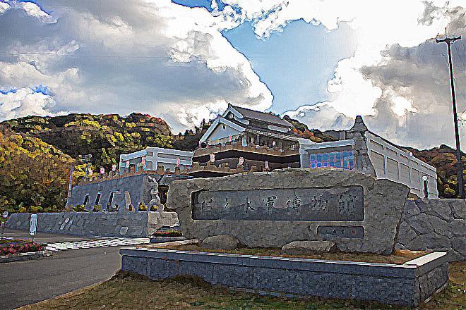愛媛県今治市にある村上水軍博物館
