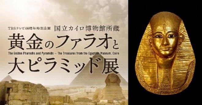 黄金のファラオと大ピラミッド展のキャプチャ