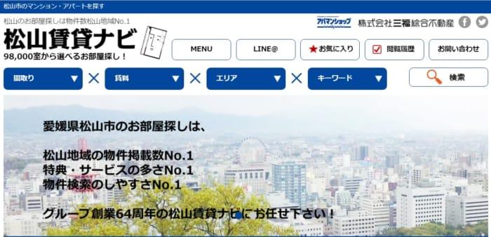 松山賃貸ナビTOP