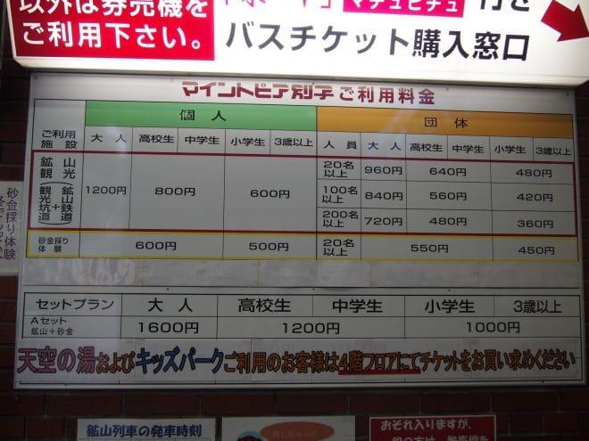マイントピア別子チケット売り場