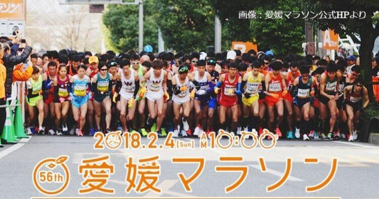 第56回愛媛マラソン