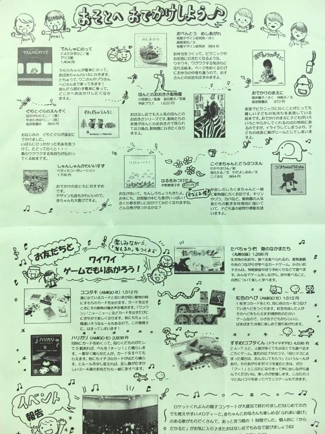 コッコ・サン通信1
