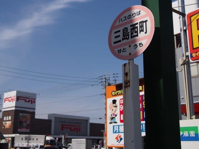 乃が美伊予三島店バス停