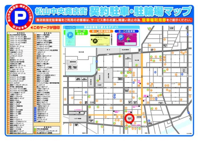 松山中央商店街契約駐車場