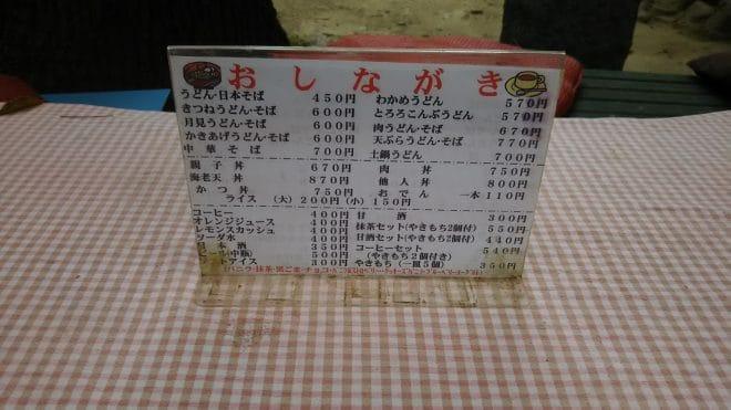 五十一番食堂メニュー表