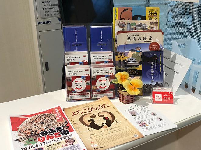 HOJAKEN大街道_観光案内ガイドブック