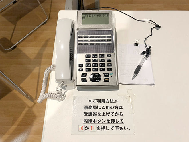 HOJAKEN大街道_受付電話