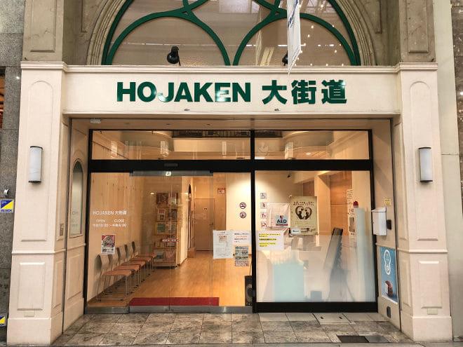 HOJAKEN大街道_入口