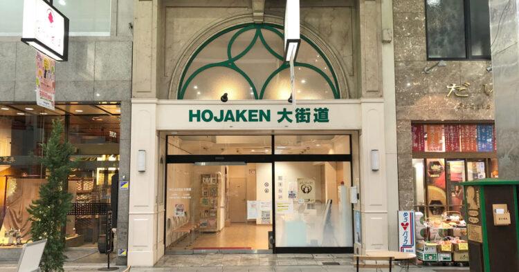 HOJAKEN大街道_アイキャッチ