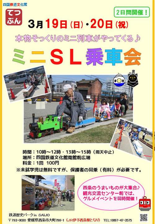 四国鉄道文化館ミニSL乗車会