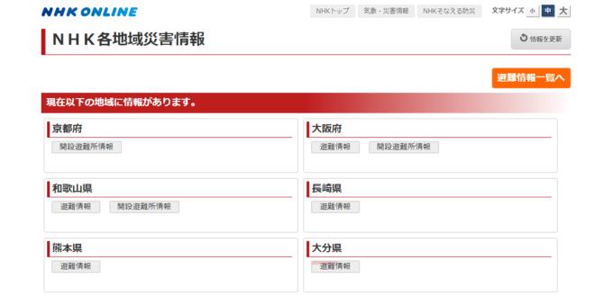 NHKネット各地域災害情報