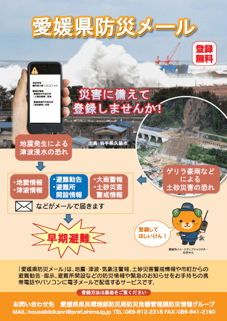 愛媛県防災メール