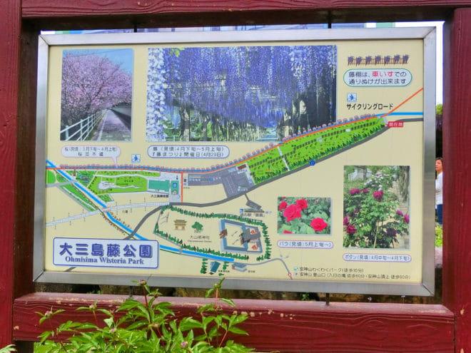 大三島藤公園案内図