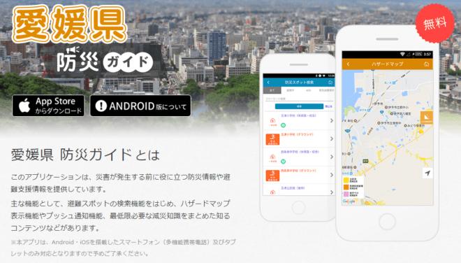 愛媛県防災アプリ