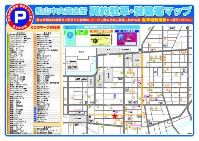 きらりん_松山中央商店街指定駐車場・駐輪場マップ