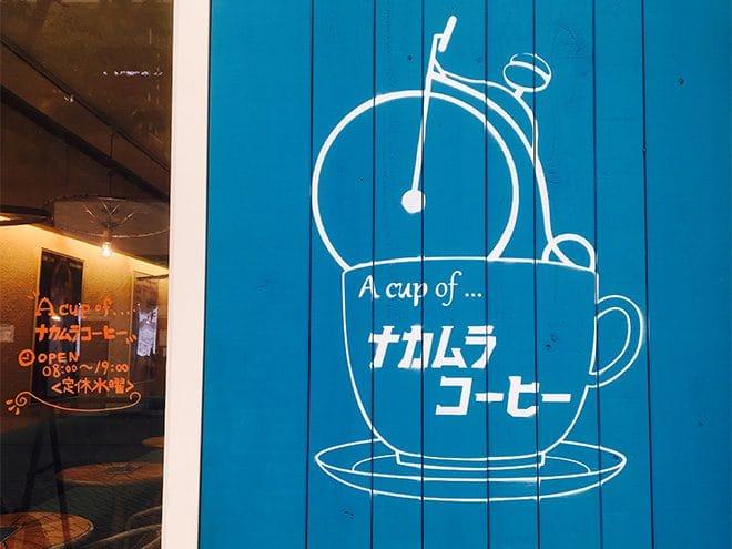 ナカムラコーヒー 入り口ドア