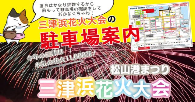 三津浜花火アイキャッチ