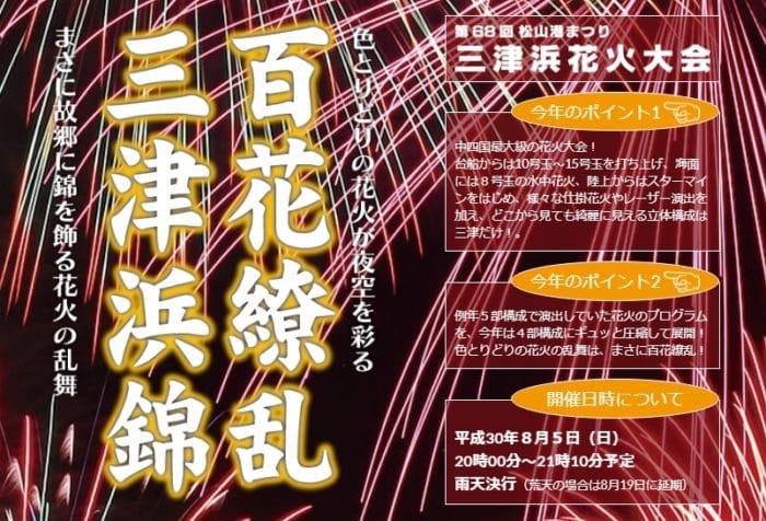 三津浜花火大会ホームページ