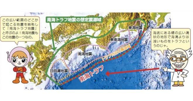 南海トラフ説明
