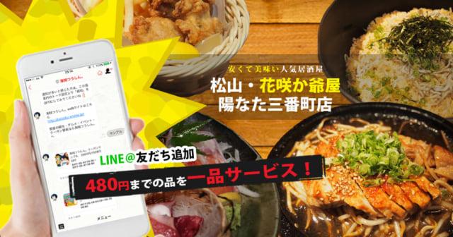 花咲か爺屋_LINE@友だち追加一品サービスのアイキャッチ