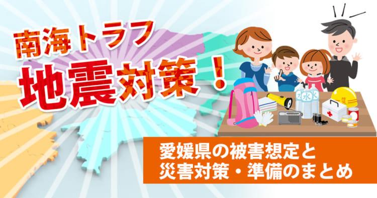 愛媛県の南海トラフ地震対策