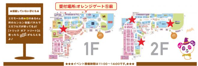 【エミフル】ハロウィン2017_仮装イベント場所