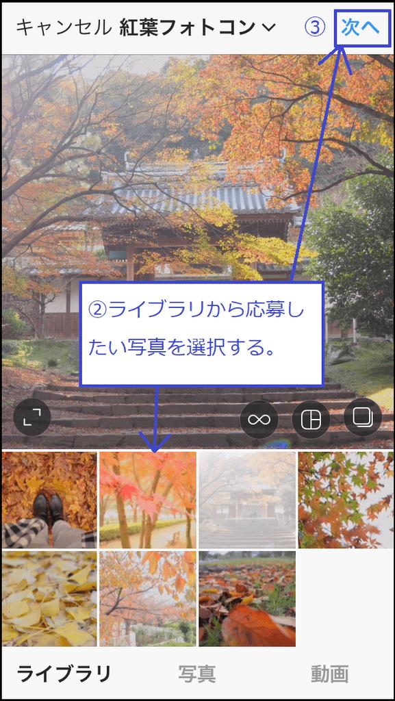 紅葉フォトコン投稿方法2